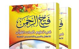 Fath Ar-Rahman