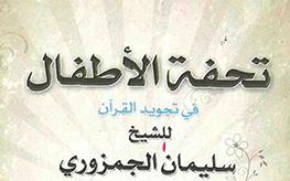 Tuhfatu Al-Atfal
