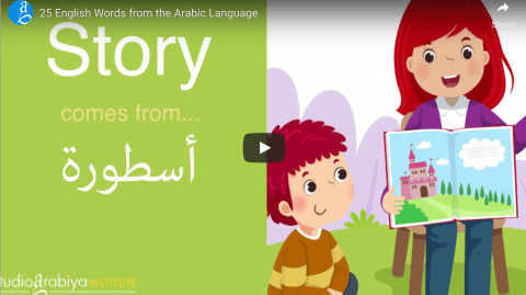 25 arabic words to english