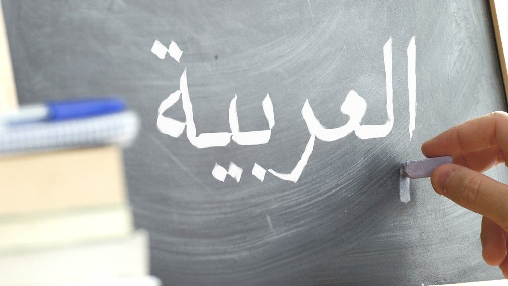 b2ap3_large_types_of_arabic_language A Guide to the 3 Types of Arabic - Blog