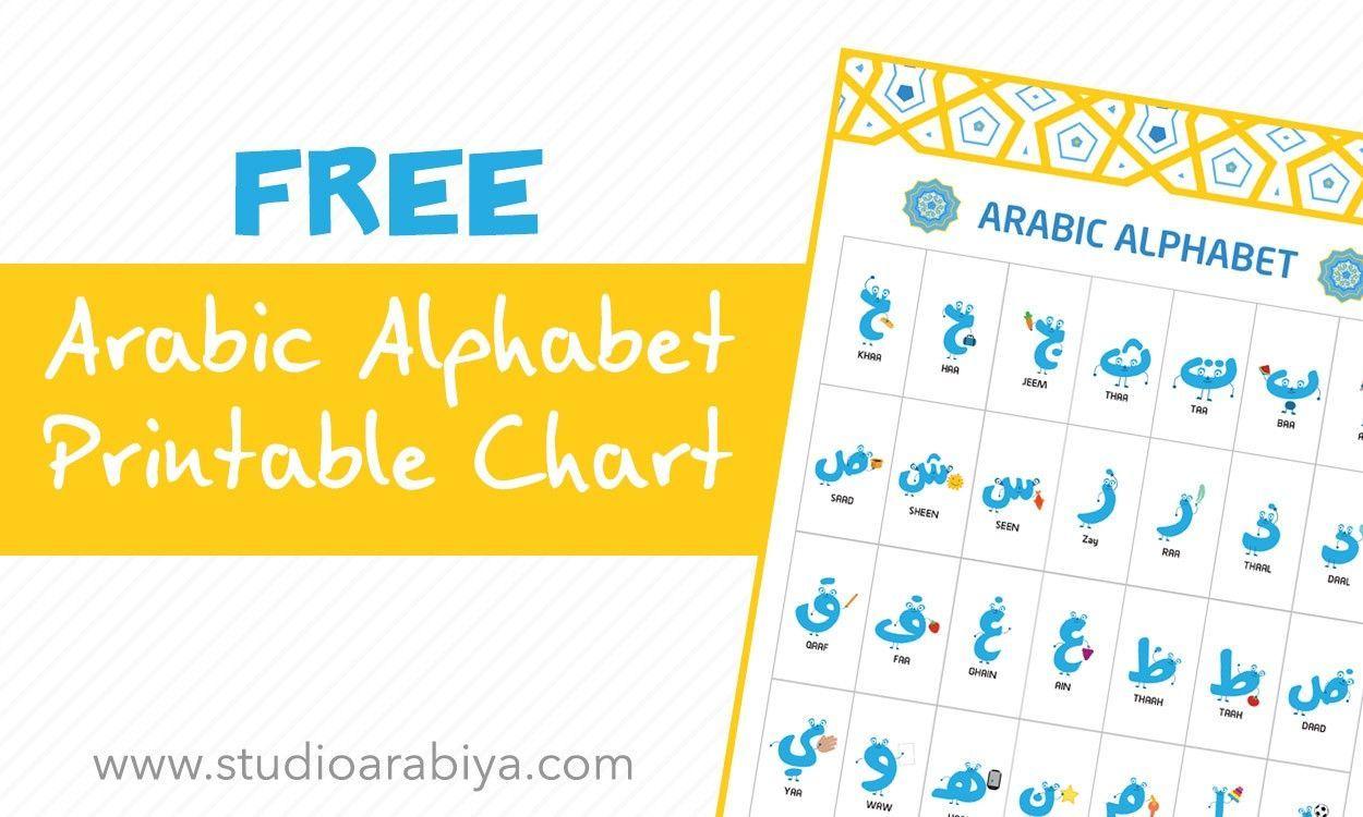 b2ap3_large_free_arabic-alphabet_download [FREE DOWNLOAD] Arabic Alphabet Chart - Blog