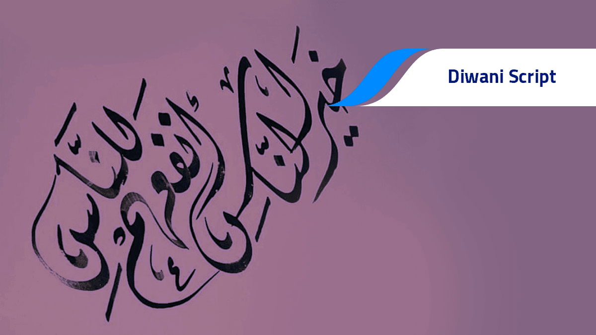 b2ap3_large_Diwani-Calligraphy Types of Arabic Calligraphy - Blog