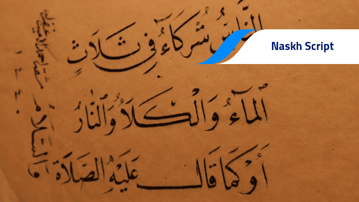 b2ap3_large_Naskh-Calligraphy Types of Arabic Calligraphy - Blog