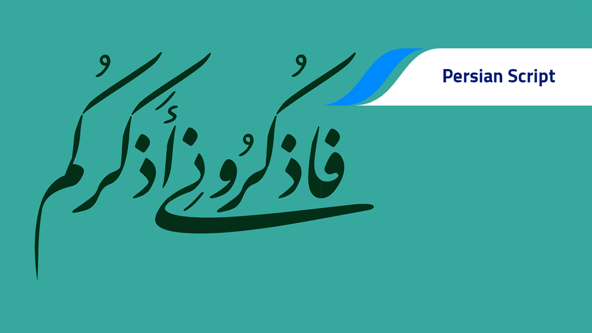 b2ap3_large_Persian-calligraphy Types of Arabic Calligraphy - Blog
