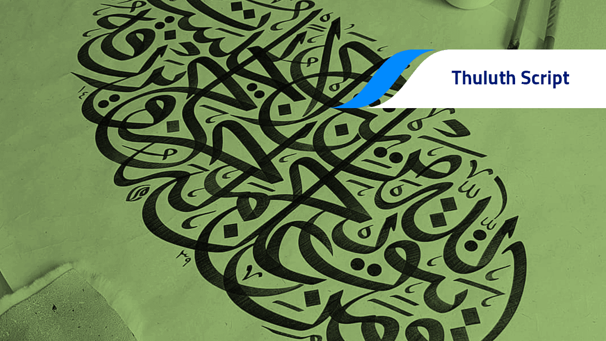 b2ap3_large_Thuluth-Calligraphy Types of Arabic Calligraphy - Blog
