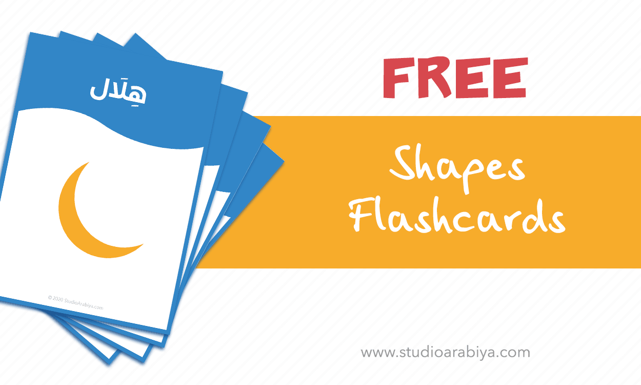 b2ap3_large_blogs-5 [FREE DOWNLOAD] Shapes in Arabic Flashcards - Blog